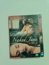 赤裸的心 DVD