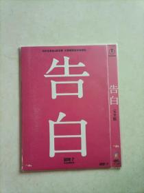 告白 DVD