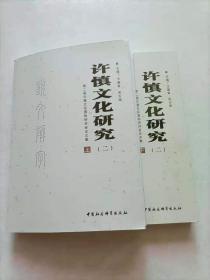 许慎文化研究(二)(上下)(DX)
