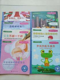 儿童情绪管理与性格培养绘本 7本合售
