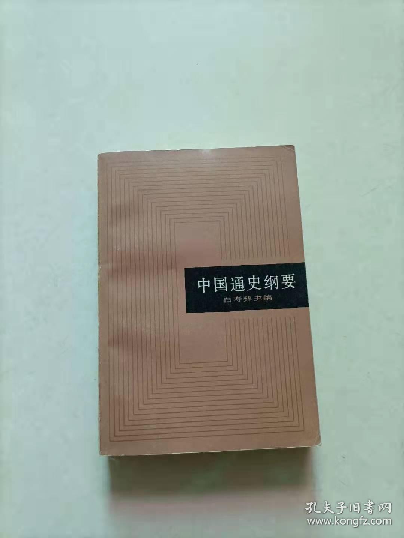 中国通史纲要