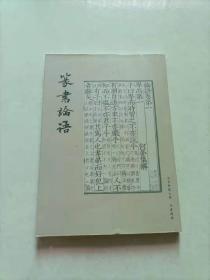 篆书论语 有签名
