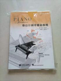 菲伯尔钢琴基础教程(第6级 课程和乐理,技巧和演奏 套装共2册 附光盘)