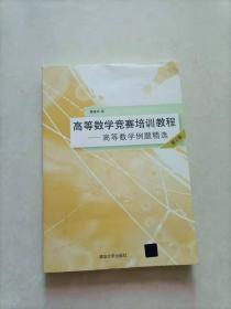 高等数学竞赛培训教程——高等数学例题精选 第2版