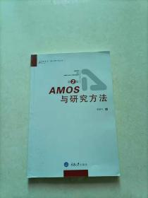 AMOS与研究方法(第2版)