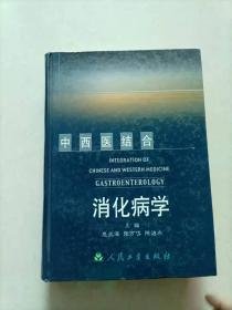 中西医结合消化病学