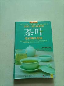 2011-2012茶叶鉴赏购买指南:中国茶一本通,全面收录常见茶和小众珍稀茶