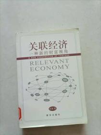 关联经济一种新的财富视角