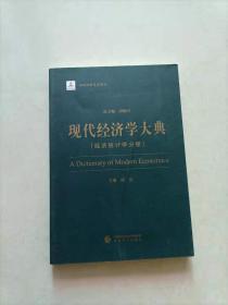 现代经济学大典:经济统计学分册