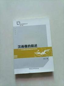 汉画像的叙述 汉画像的图像叙事学研究