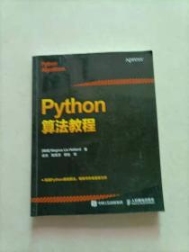 Python算法教程