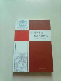 医事刑法重点问题研究/东南法学文存