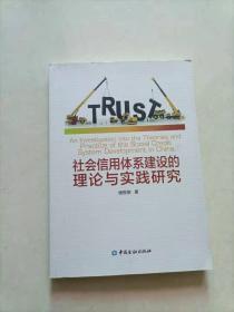 社会信用体系建设的理论与实践研究