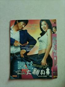 大翻身 DVD