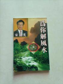 宋韶光虎年运程2010
