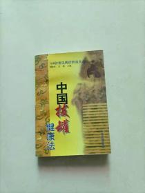 中国拔罐健康法:168种常见病症防治大全