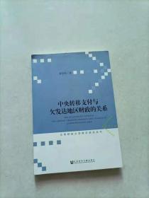 中央转移支付与欠发达地区财政的关系/云南财经大学前沿研究丛书