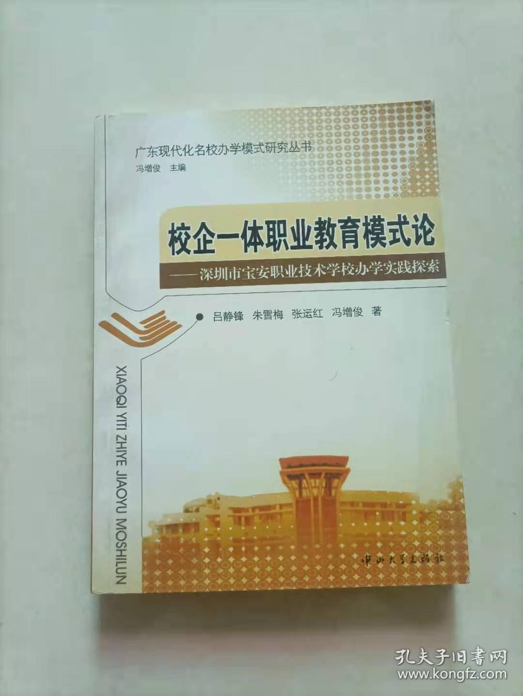 校企一体职业教育模式论 : 深圳市宝安职业技术学校办学实践探索
