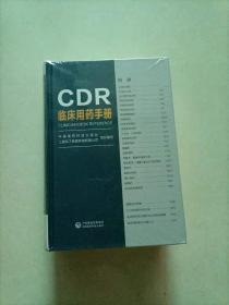 CDR临床用药手册