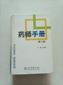 药师手册(第3版)