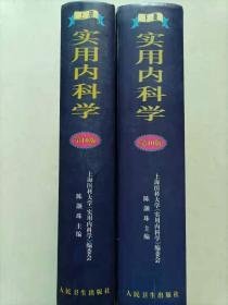 实用内科学:第10版(上下册)