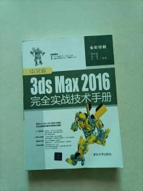中文版3ds Max 2016完全实战技术手册