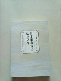 日本刑事诉讼法律总览