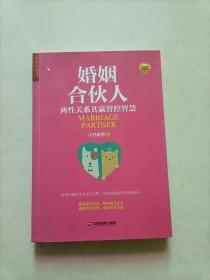 中国财富出版社 华夏智库·金牌培训师书系 婚姻合伙人:两性关系共赢管控智慧