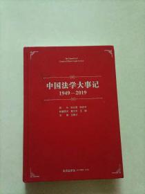 中国法学大事记(1949-2019)
