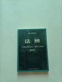 法辨:中国法的过去、现在与未来
