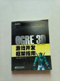 OGRE 3D游戏开发框架指南