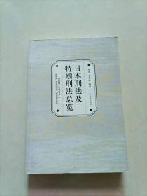 日本刑法及特别刑法总览