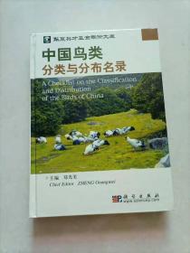中国鸟类分类与分布名录