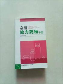 常用处方药物手册
