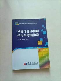普通高等教育电子科学与技术类特色专业系列规划教材:半导体器件物理学习与考研指导