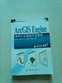 ArcGIS Engine 地理信息系统开发教程