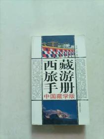 西藏旅游手册