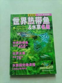 世界热带鱼&水草名鉴(黄金版)