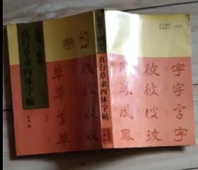 毛笔、硬笔 真行草隶四体字帖D3