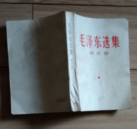 毛泽东选集(第五卷)D3