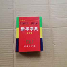 新华字典第10版