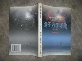 北京大学物理学丛书 :量子力学导论(第二版) 【大32开 扉页及版权页撕掉 内页有笔迹划痕 品如图】