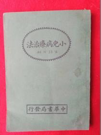 小儿病疗治法(民国29年)