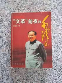 历史的真知 文革前夜的毛泽东