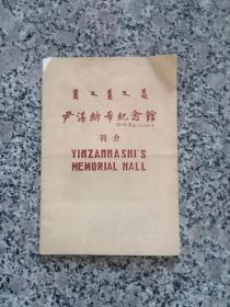 尹湛纳希纪念馆简介(蒙汉英三种文字)