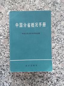中国分省概况手册