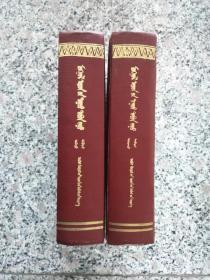 蒙古民歌五百首(上下册)蒙文
