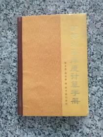 矿体水平厚度计算手册