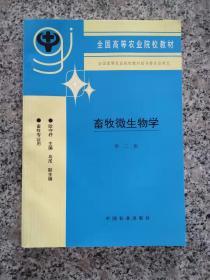 畜牧微生物学(第三版)