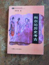 科尔沁历史考古